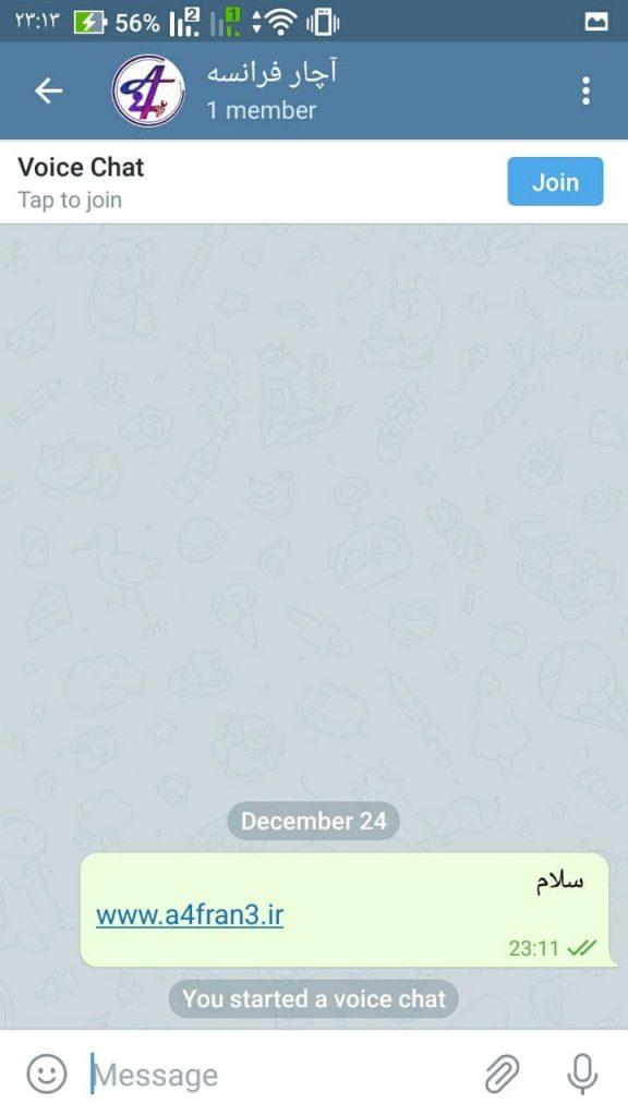 آموزش ایجاد ویس چت Voice Chat در تلگرام
