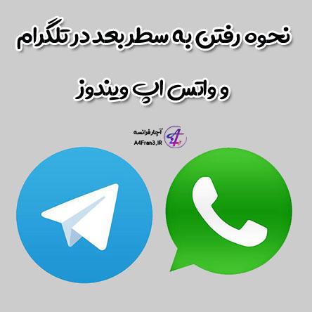 نحوه رفتن به سطر بعد در تلگرام و واتس اپ ویندوز