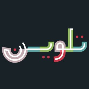 دانلود فونت عربی تلوین Talween