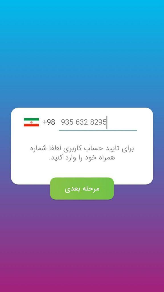 ثبت نام در شبکه اجتماعی باهم