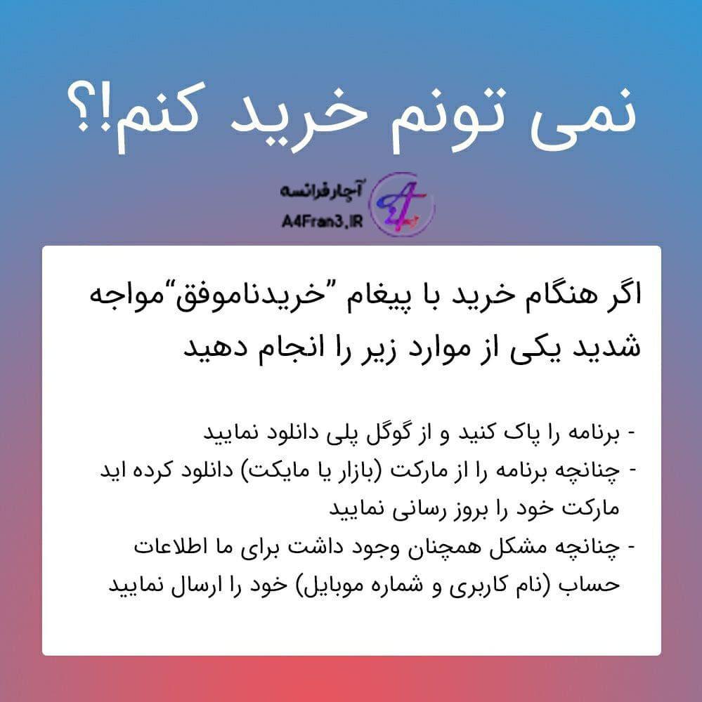 علت خرید ناموفق در نزدیکا