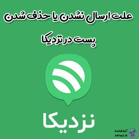 علت ارسال نشدن یا حذف شدن پست در نزدیکا