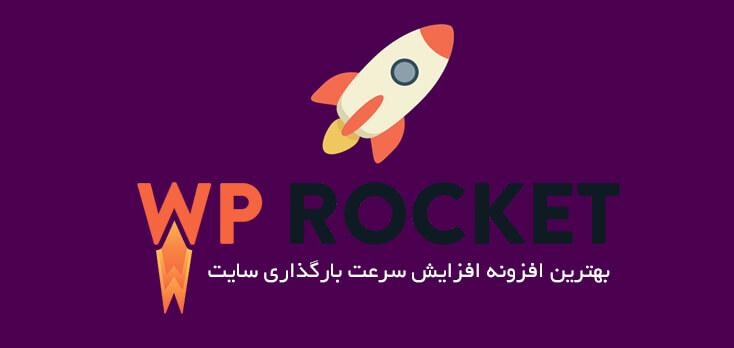 دانلود افزونه وردپرس سئو راکت WP Rocket