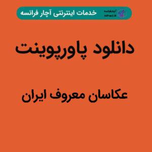 دانلود پاورپوینت عکاسان معروف ایران