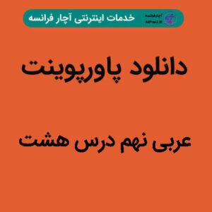 دانلود پاورپوینت عربی نهم درس هشت