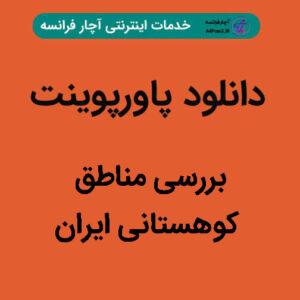 دانلود پاورپوینت بررسی مناطق کوهستانی ایران