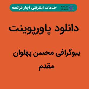دانلود پاورپوینت بیوگرافی محسن پهلوان مقدم