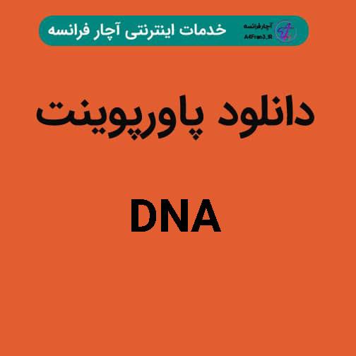 دانلود پاورپوینت DNA