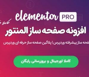 دانلود افزونه وردپرس المنتور پرو Elementor Pro