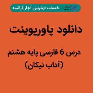 دانلود پاورپوینت درس ۶ فارسی پایه هشتم (آداب نیکان)