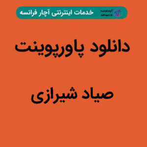دانلود پاورپوینت صیاد شیرازی