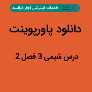 دانلود پاورپوینت درس شیمی ۳ فصل ۲