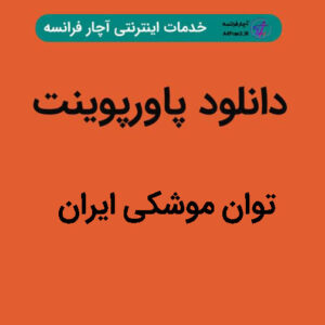 دانلود پاورپوینت توان موشکی ایران