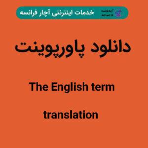 دانلود پاورپوینت The English term translation