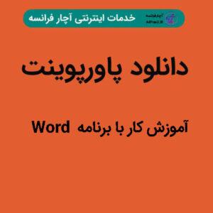 دانلود پاورپوینت Word آموزش کار با برنامه