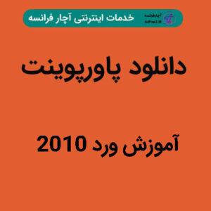 دانلود پاورپوینت آموزش ورد ۲۰۱۰