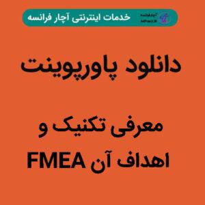 دانلود پاورپوینت معرفی تکنیک و اهداف آن FMEA