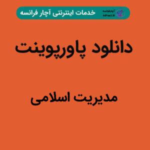 دانلود پاورپوینت مدیریت اسلامی