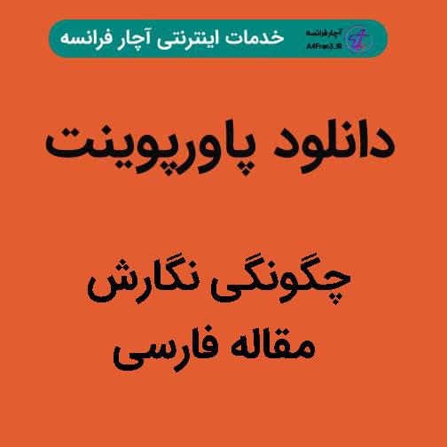 دانلود پاورپوینت چگونگی نگارش مقاله فارسی