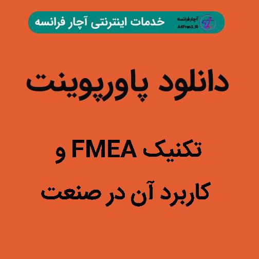 دانلود پاورپوینت تکنیک FMEA و کاربرد آن در صنعت