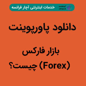 دانلود پاورپوینت بازارفارکس (Forex) چیست؟