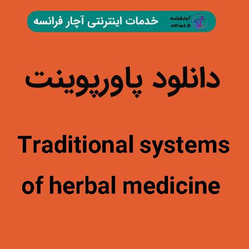 دانلود پاورپوینت Traditional systems of herbal medicine
