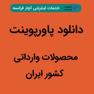 دانلود پاورپوینت محصولات وارداتی کشور ایران