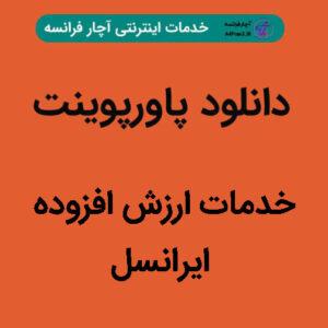 دانلود پاورپوینت خدمات ارزش افزوده ایرانسل