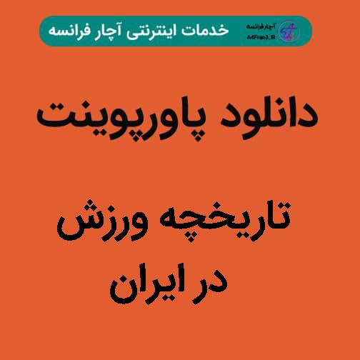 دانلود پاورپوینت تاریخچه ورزش در ایران