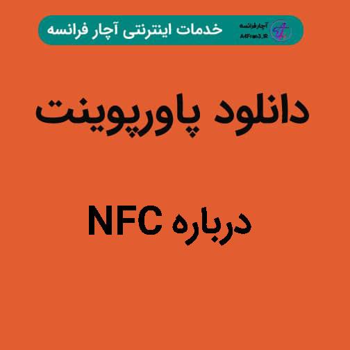 دانلود پاورپوینت درباره NFC