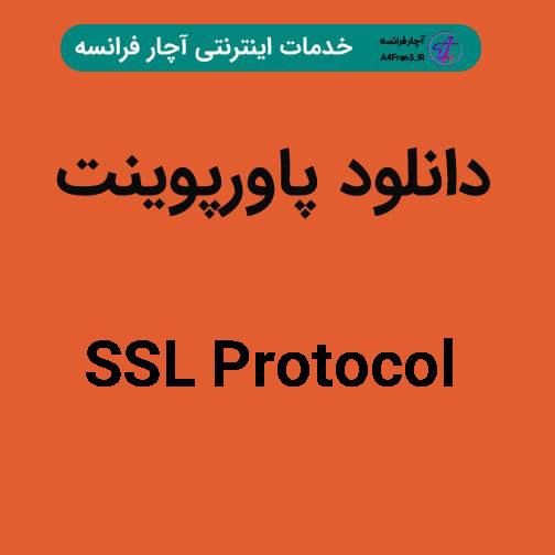 دانلود پاورپوینت SSL Protocol