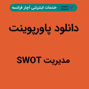 دانلود پاورپوینت مدیریت SWOT
