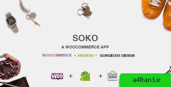 دانلود سورس اپلیکیشن Soko