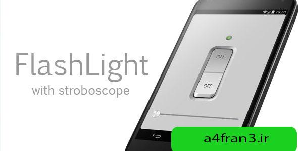 دانلود سورس اپلیکیشن موبایل چراغ قوه FlashLight