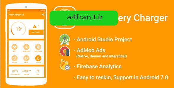 دانلود سورس اپلیکیشن موبایل Fast Battery Charger 5x