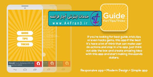 دانلود پروژه اپلیکیشن اندروید Best Guide For - TIPS - TRICKS - HOW TO + Admob