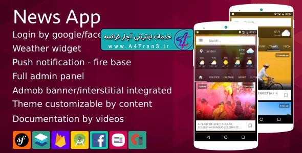 دانلود پروژه اپلیکیشن خبری News App - Material Design