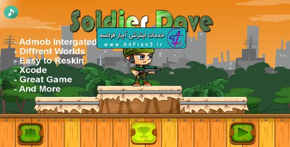 دانلود پروژه بازی موبایل Soldier Dave - iOS - Android - iAP + ADMOB + Leaderboards + Buildbox