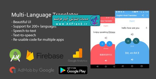 دانلود پروژه اپلیکیشن مترجم چندزبانه Multi-language speech text translator