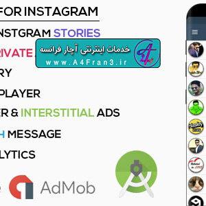 دانلود پروژه اپلیکیشن ذخیره استوری اینستاگرام Story Saver for Instagram