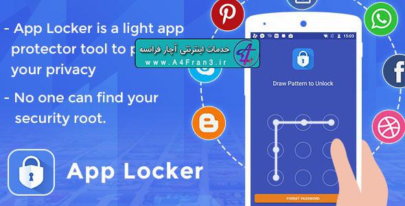 دانلود اپلیکیشن موبایل قفل اپلیکیشن ها App locker - Protect data