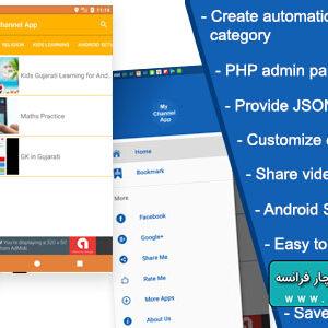 دانلود سورس اپلیکیشن ساخت کانال یوتوب My Channel App