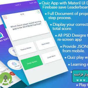 دانلود سورس اپلیکیشن آزمون با بازی Play Quiz (Material Design)