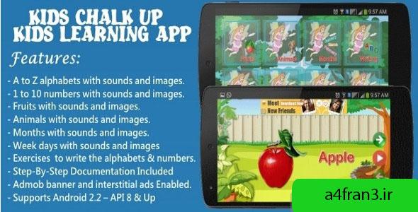 دانلود سورس اپلیکیشن Educational Android App For Kids