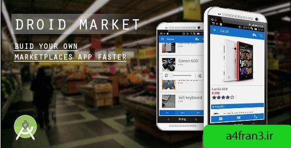 دانلود سورس اپلیکیشن DroidMarket - marketplaces app with CMS