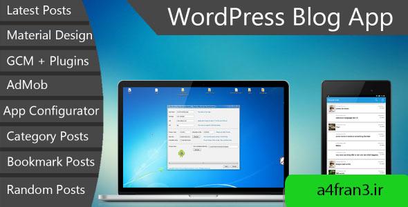 دانلود سورس اپلیکیشن WordPress Blog Android App