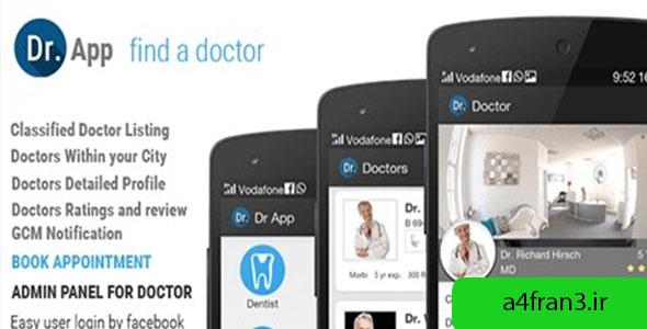 دانلود سورس اپلکیشن دکتریاب Doctor App