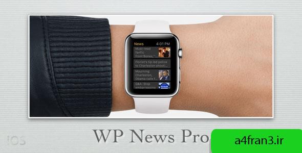 دانلود سورس اپلیکیشن WP News Pro