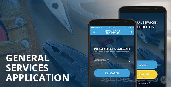 دانلود سورس اپلیکیشن CodeCanyon - General Services Application - Android