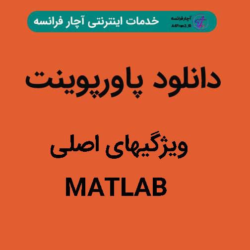 دانلود پاورپوینت ویژگیهای اصلی MATLAB
